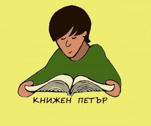 Книжен Петър