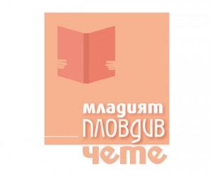 Младият Пловдив чете
