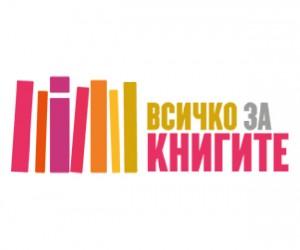 Всичко за книгите