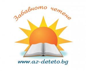 Забавното четене
