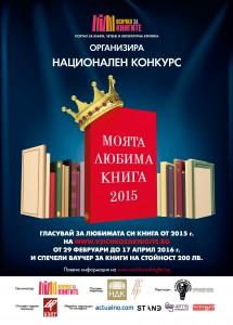 Моята любима книга 2015